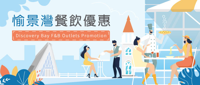 Discovery Bay F&B Outlets Promotion