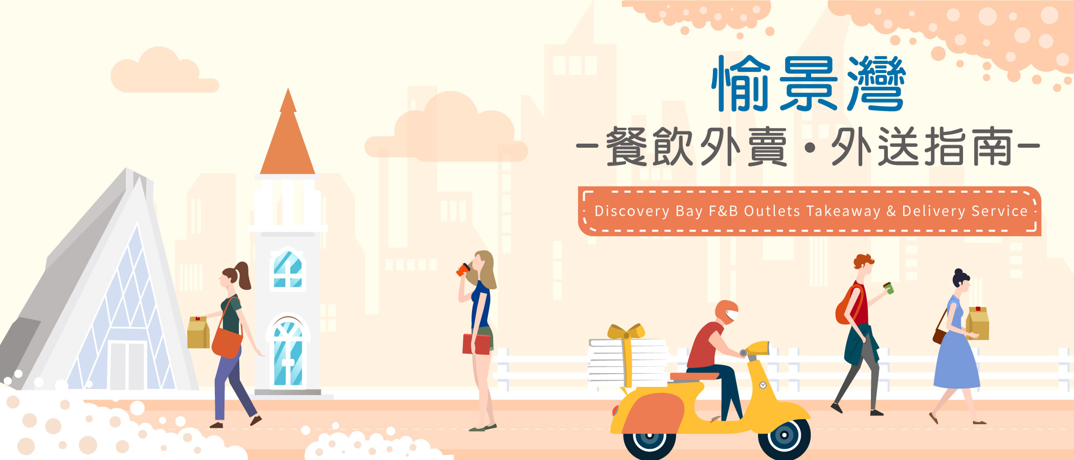 Discovery Bay F&B Outlets Takeaway & Delivery Service