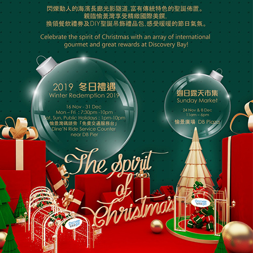 愉景湾「The Spirit of Christmas冬日庆典」
