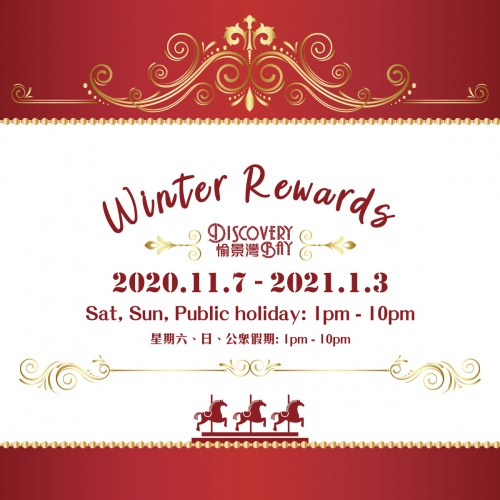 Winter Rewards @ Discovery Bay